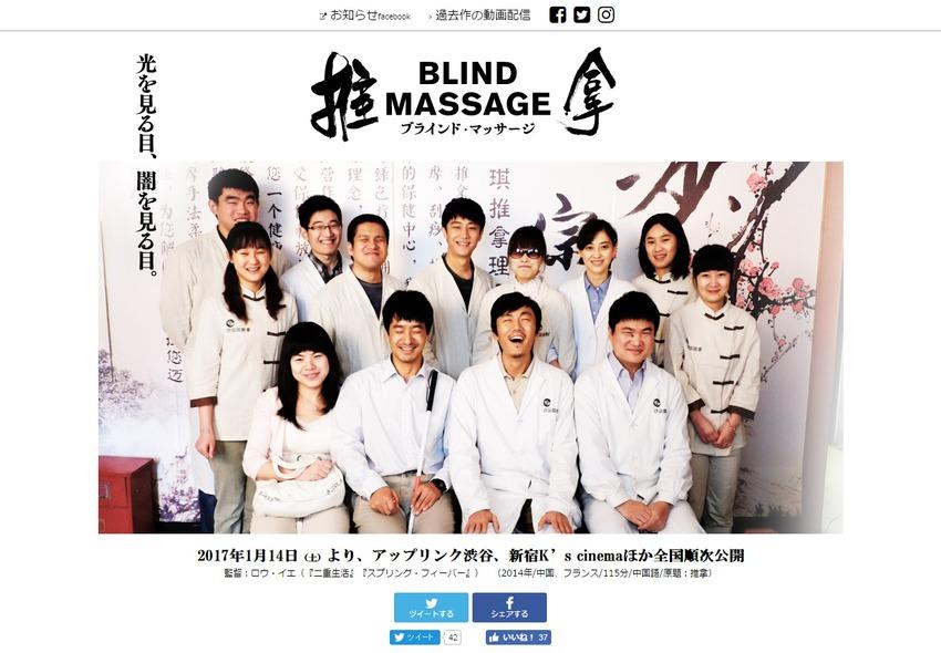 映画『ブラインド・マッサージ』公式サイト
