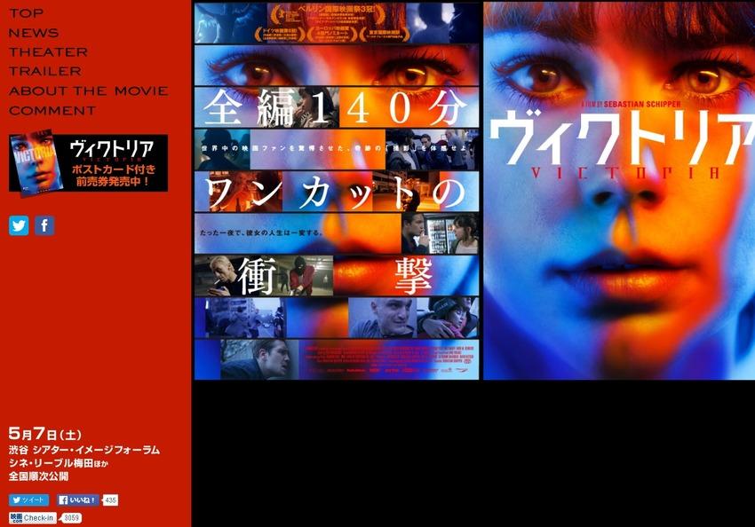 【公式サイト】映画『ヴィクトリア』