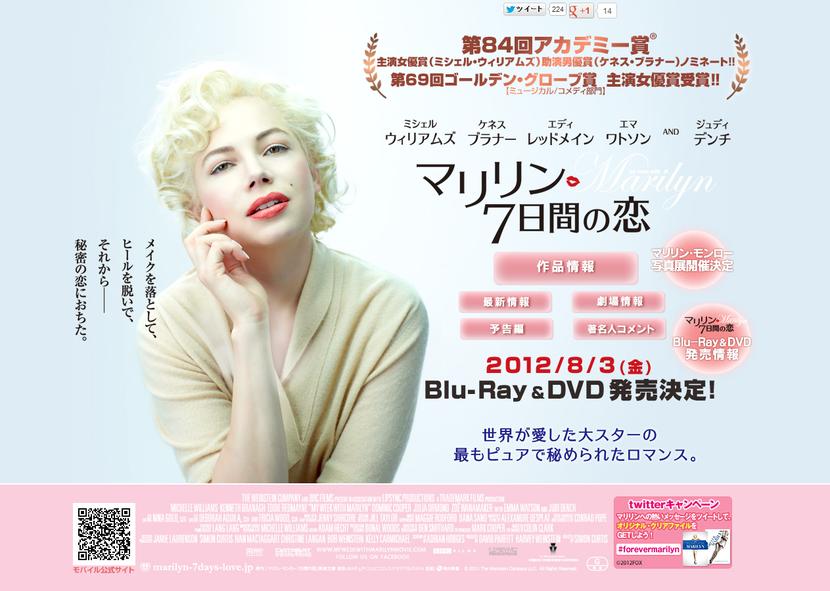 映画『マリリン 7日間の恋』