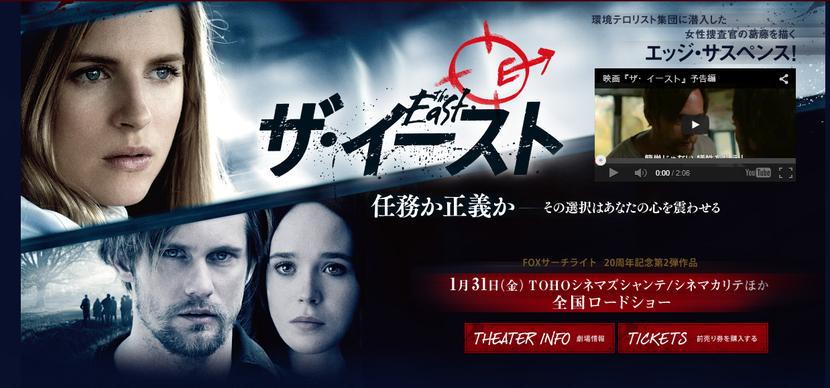 映画『ザ・イースト』2014年1月31日[金]より全国順次ロードショー