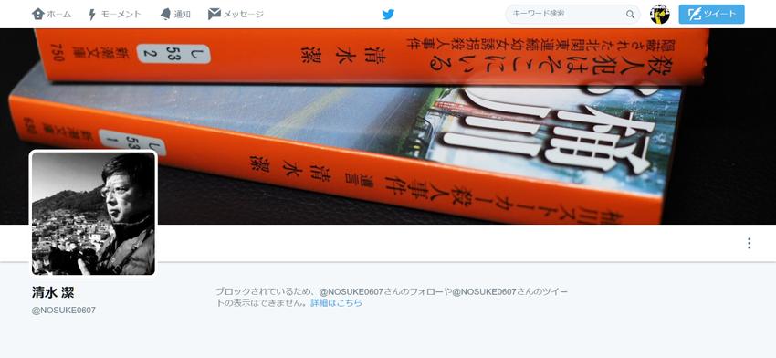 清水 潔(@NOSUKE0607)さん - Twitterからの返信付きツイート