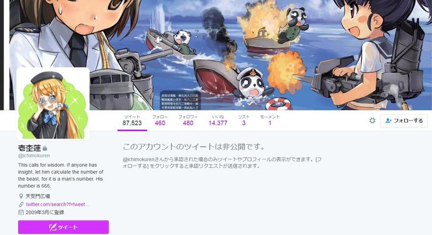 壱杢蓮  ichimokuren さん   Twitter