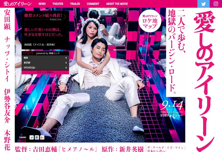 映画『愛しのアイリーン』公式サイト