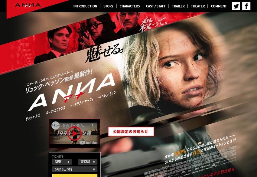 映画『ANNA/アナ』公式サイト