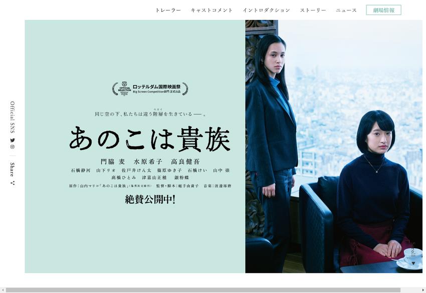映画『あのこは貴族』公式サイト