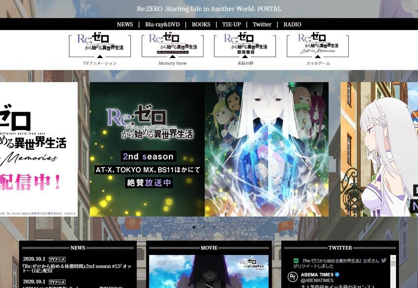 『Re-ゼロから始める異世界生活』アニメーションポータル