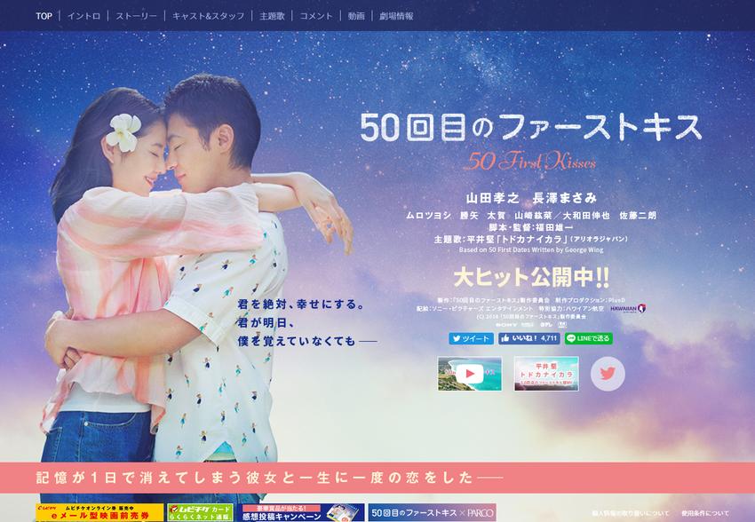 映画『50回目のファーストキス』公式サイト
