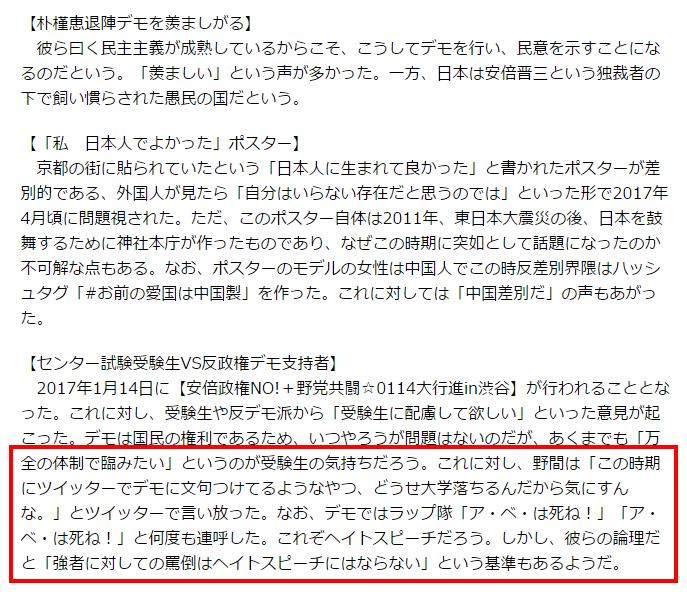 ネットの反差別運動の歴史とその実態【4/4】