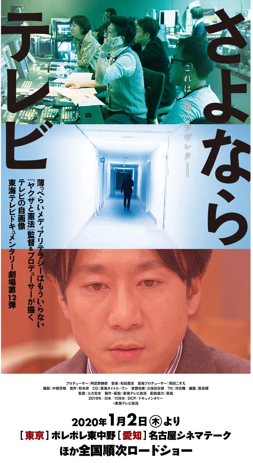 映画『さよならテレビ』公式サイト