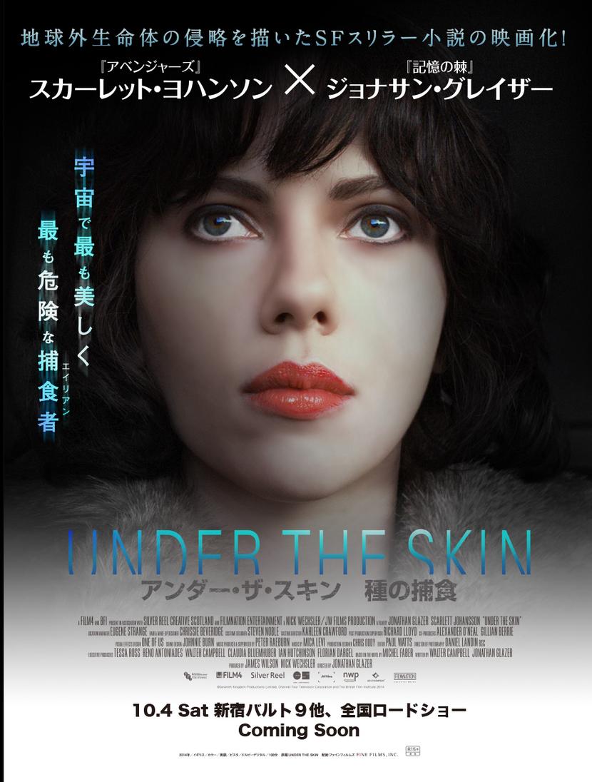 映画『UNDER THE SKIN』公式サイト