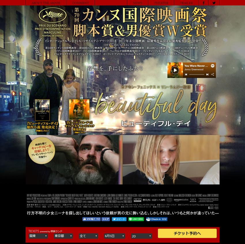 映画「ビューティフル・デイ」公式サイト
