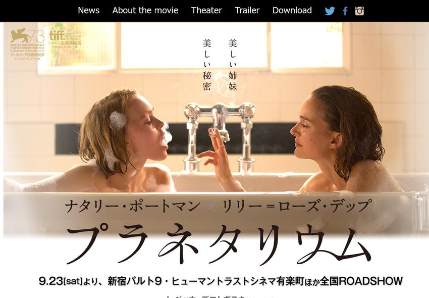 映画『プラネタリウム』公式サイト