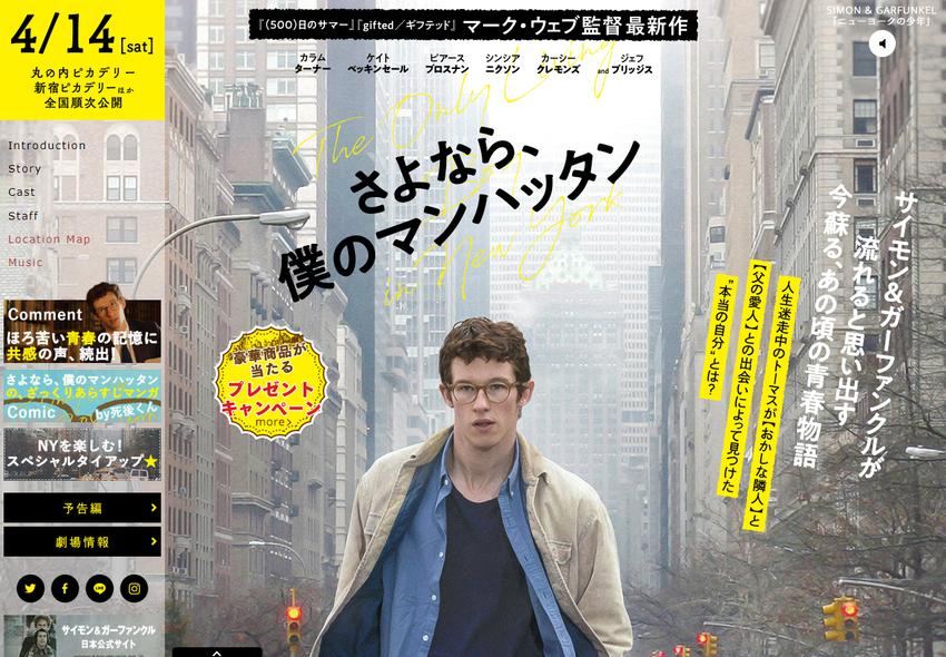 映画『さよなら、僕のマンハッタン』公式サイト