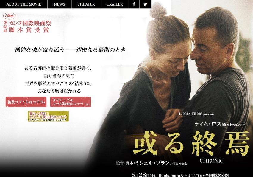 映画「或る終焉」公式サイト