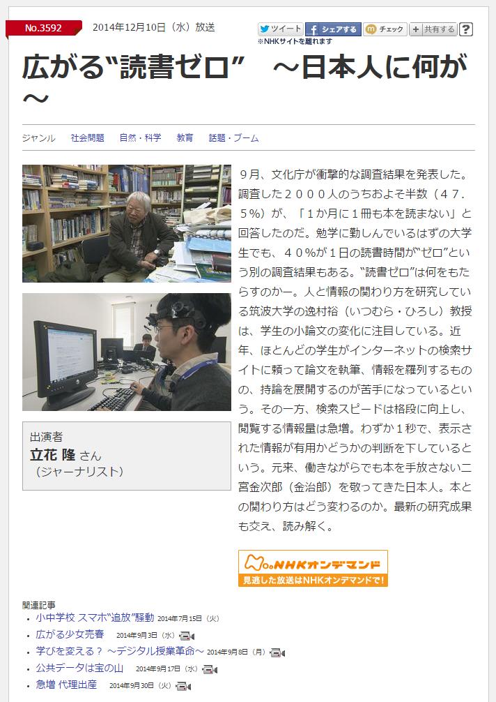 """広がる""""読書ゼロ"""" 〜日本人に何が〜   NHK クローズアップ現代"""