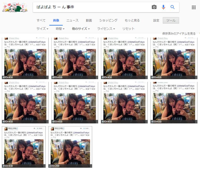 ぱよぱよ ち ー ん 事件   Google 検索