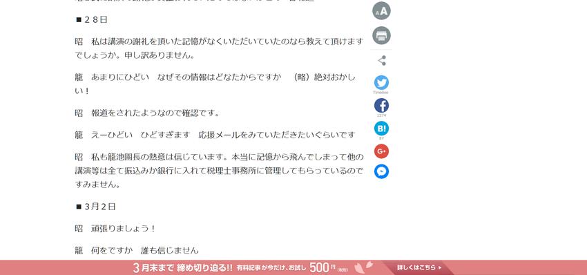 森友学園:自民、安倍昭恵夫人のメール_