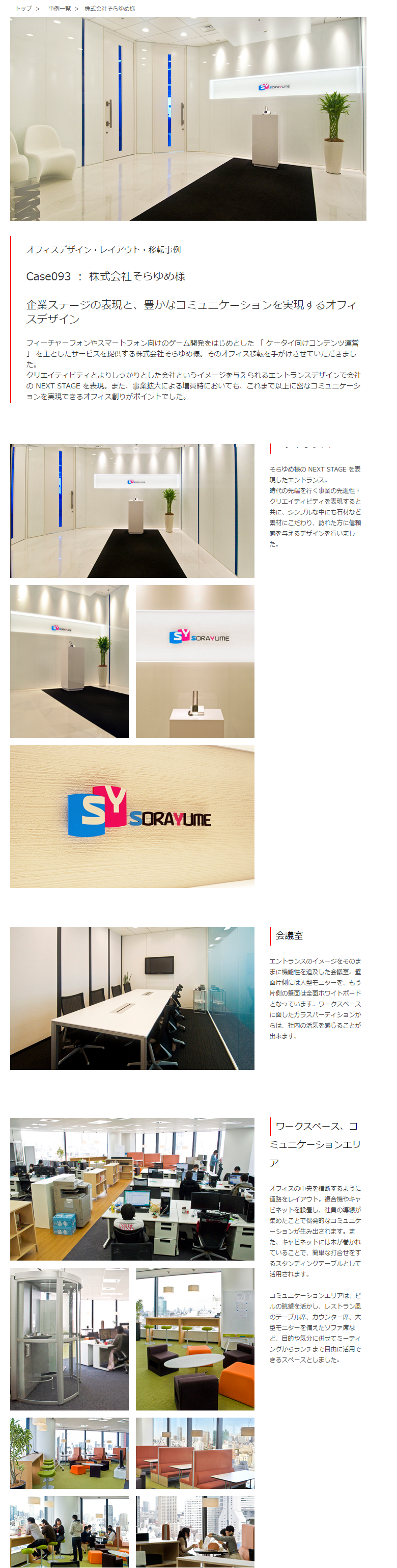 オフィス事例 【 株式会社そらゆめ 様 】 | 翔栄クリエイト