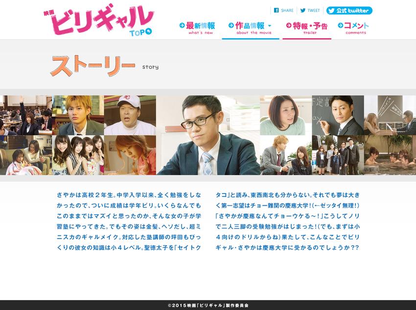映画「ビリギャル」  公式サイト
