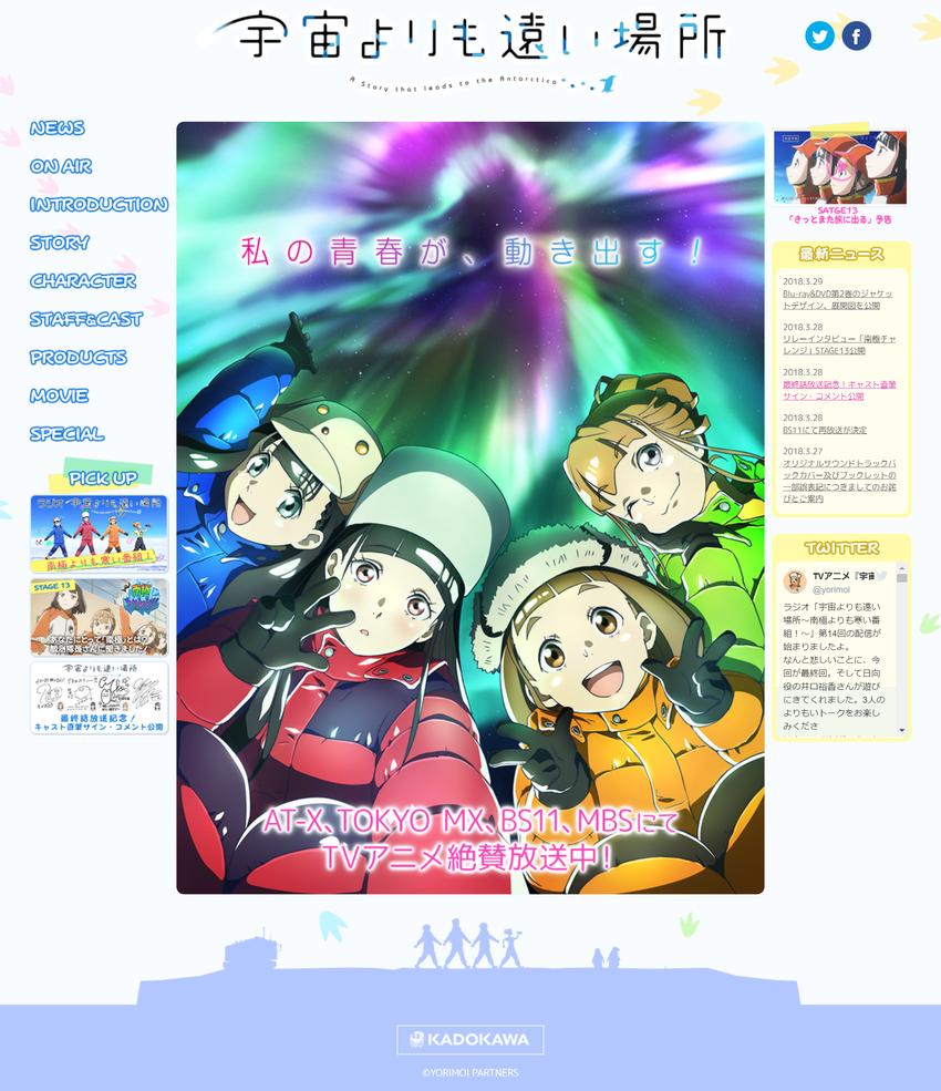 TVアニメ「宇宙よりも遠い場所」公式サイト