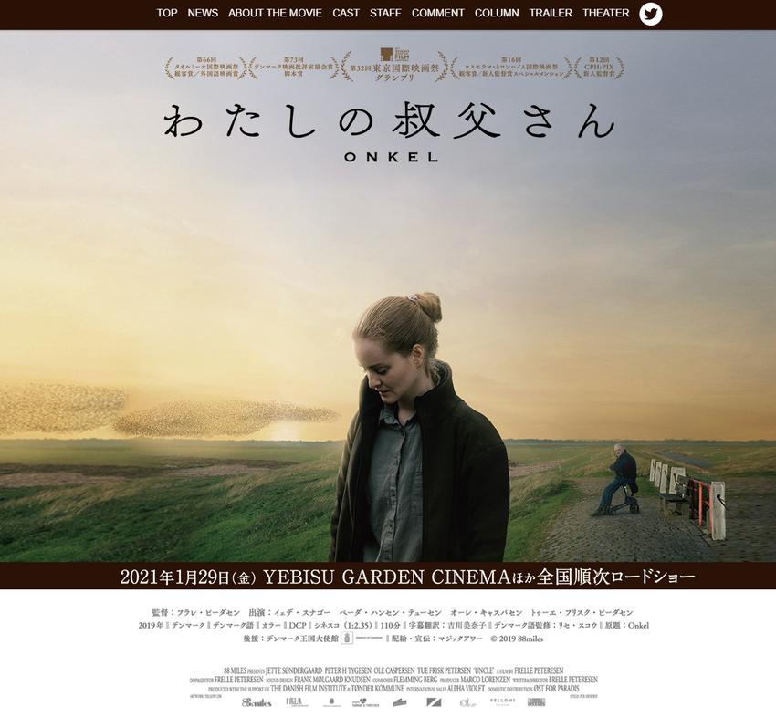 映画『わたしの叔父さん』公式サイト
