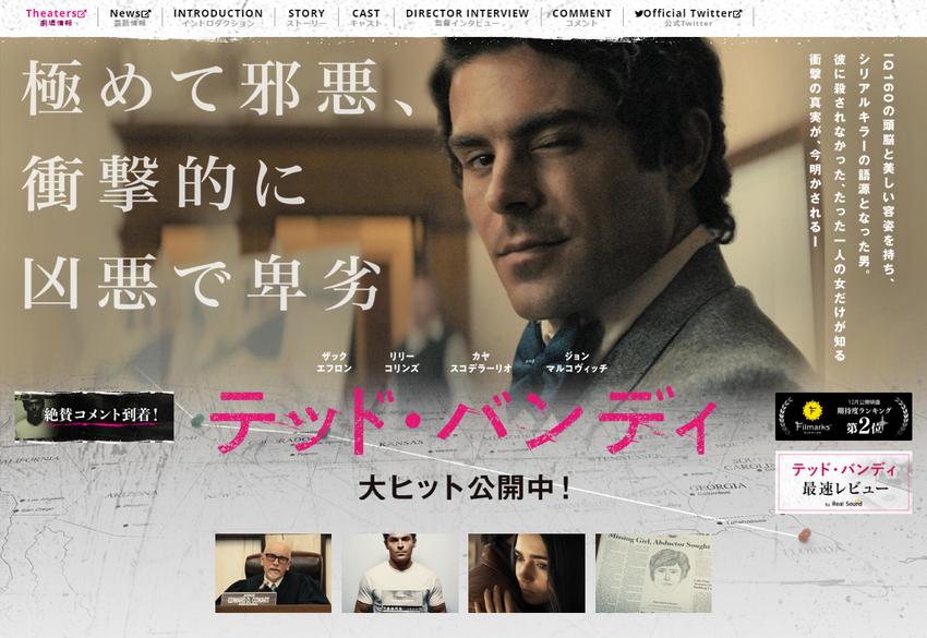映画『テッド・バンディ』公式サイト   大ヒット公開中!
