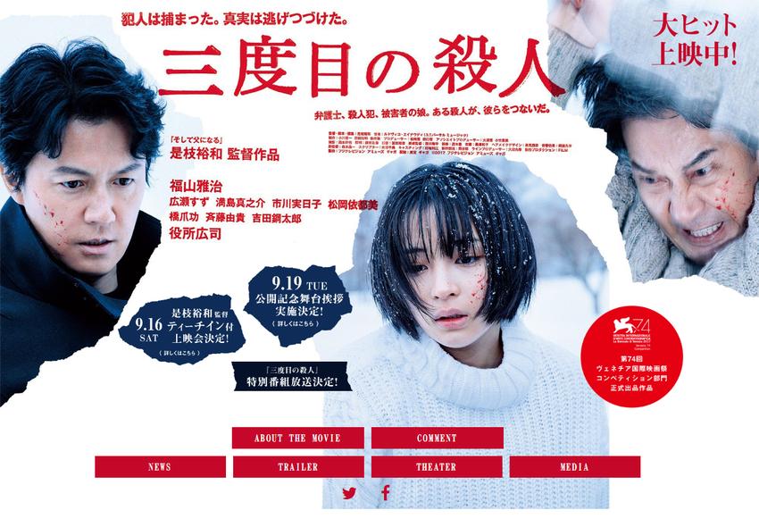 映画『三度目の殺人』公式サイト