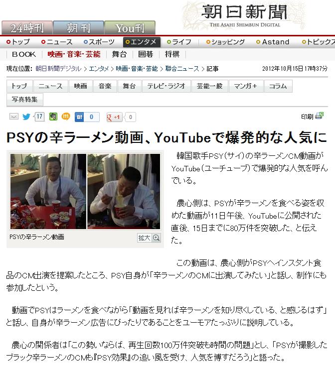 朝日新聞デジタル:PSYの辛ラーメン動画、YouTubeで爆発的な人気に