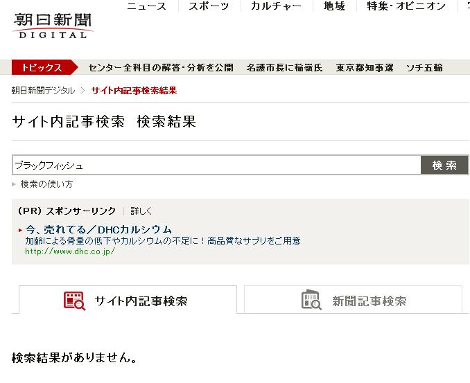 朝日新聞デジタル:サイト内検索結果   無料記事