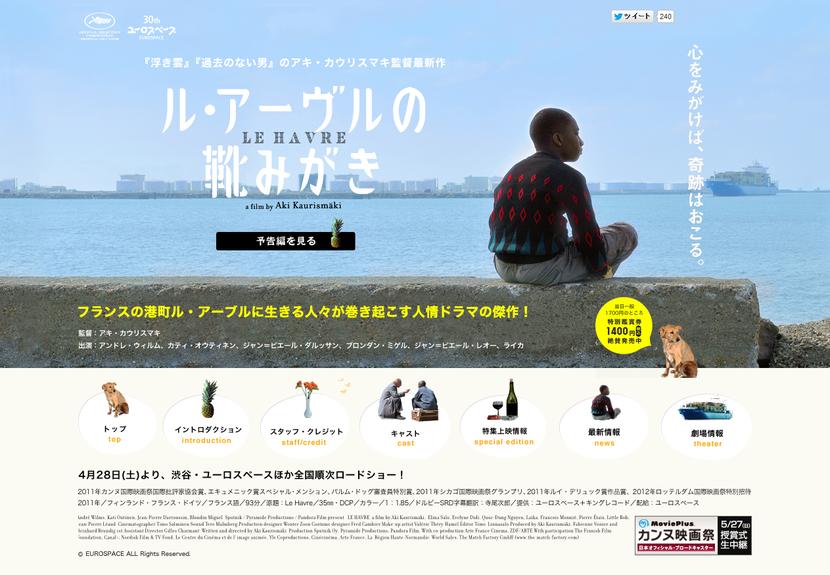 映画『ル・アーヴルの靴みがき』公式サイト