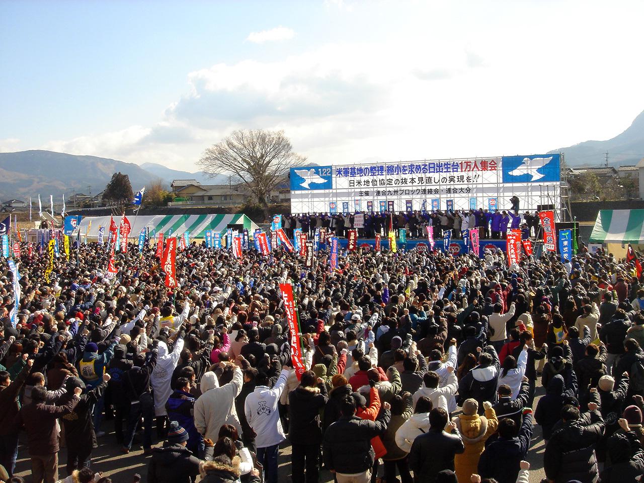 米軍基地の整理・縮小を求める日出生台1万人集会