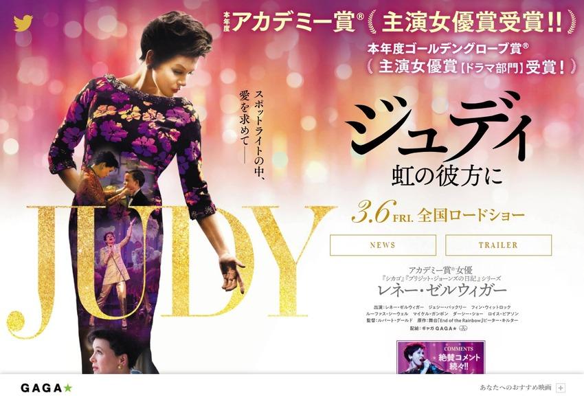 映画『ジュディ 虹の彼方に』公式サイト