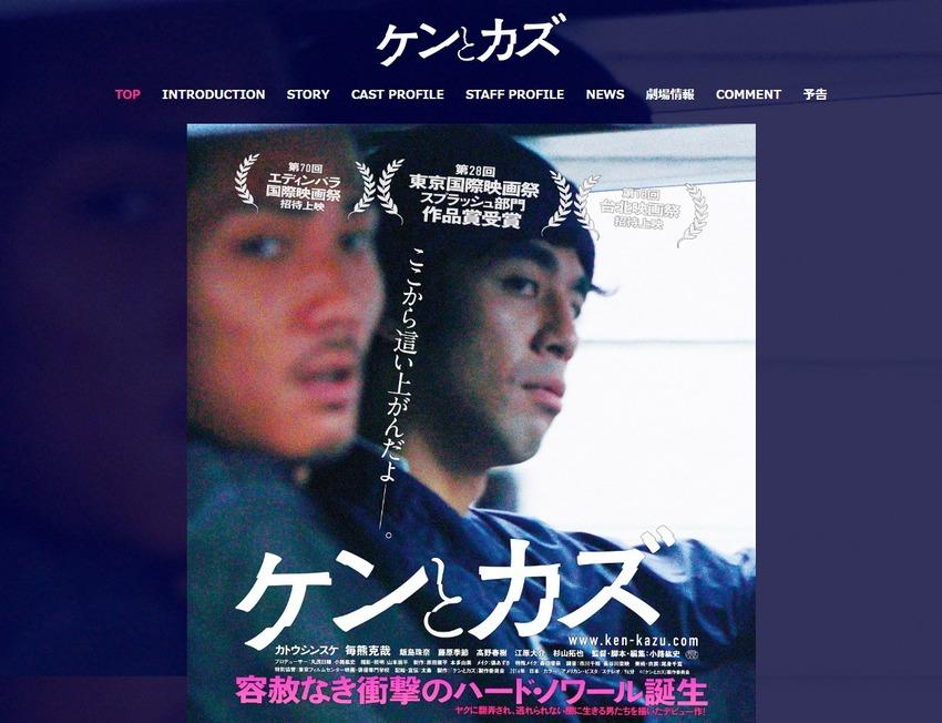 映画『ケンとカズ』公式サイト