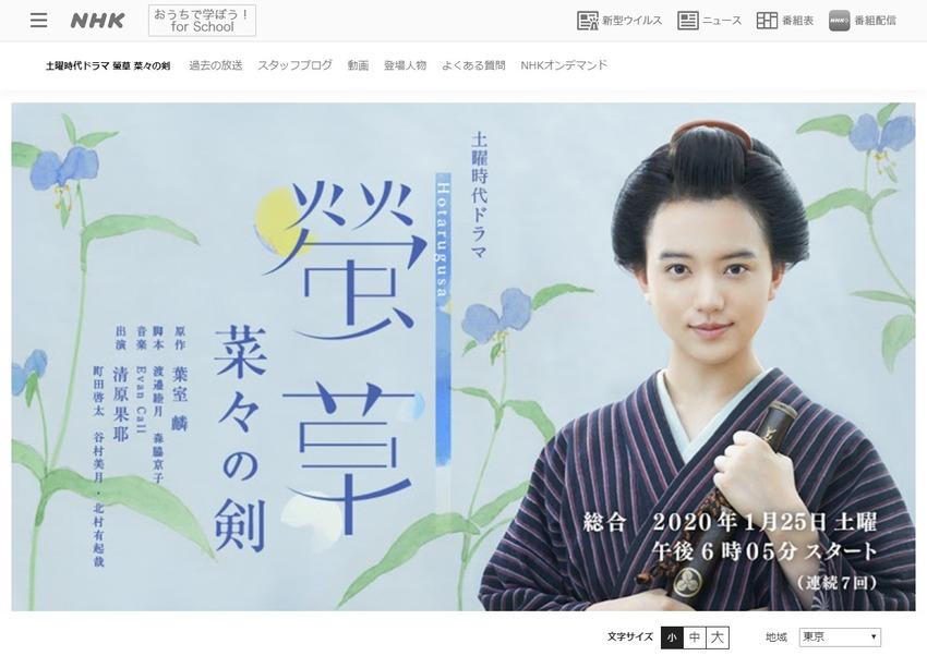 土曜時代ドラマ 螢草 菜々の剣 - NHK