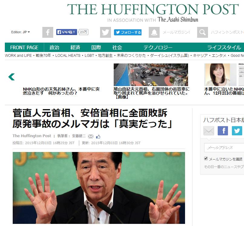 菅直人元首相、安倍首相に全面敗訴