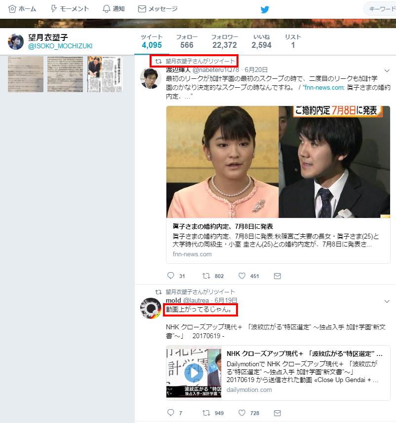 望月衣塑子  ISOKO_MOCHIZUKI さん   Twitter