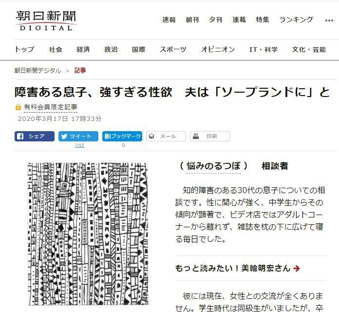 障害ある息子、強すぎる性欲 朝日新聞デジタル