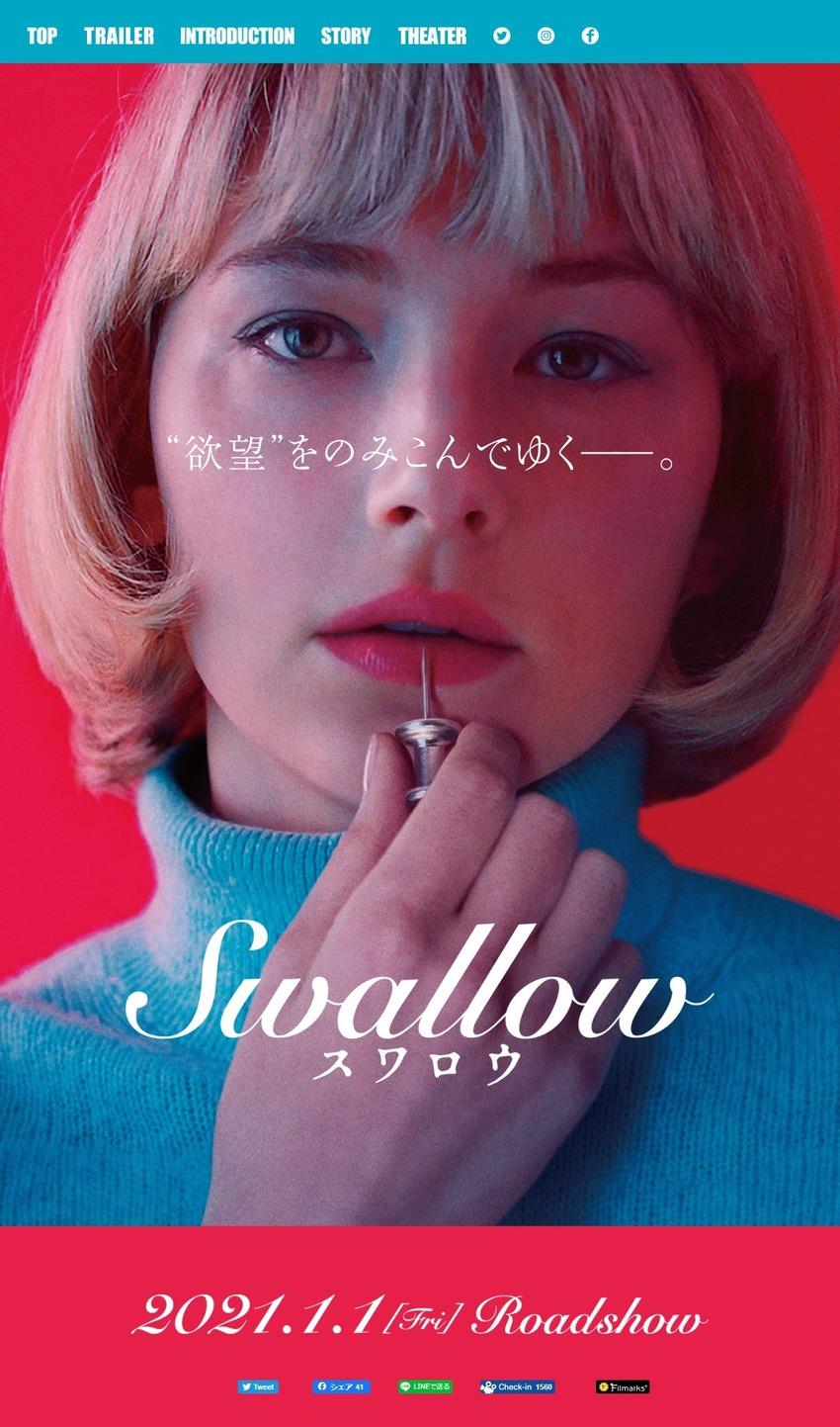映画『Swallow/スワロウ』公式サイト 2021年1月1日公開