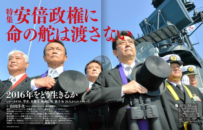 DAYS JAPAN 世界を視るフォトジャーナリズム月刊誌