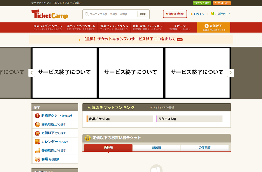 チケットキャンプ   国内No1の安心チケット売買サイト