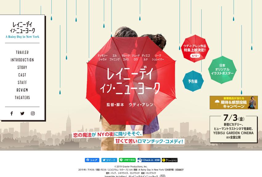映画『レイニーデイ・イン・ニューヨーク』公式サイト