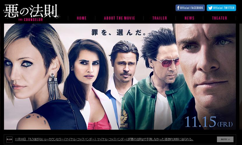 映画「悪の法則」オフィシャルサイト