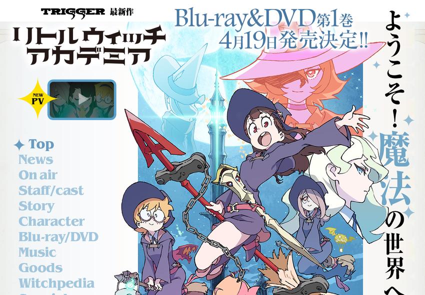 TVアニメ『リトルウィッチアカデミア』公式サイト