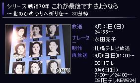 NNNドキュメント 15|日本テレビ