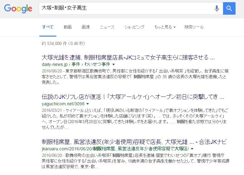 大塚・制服・女子高生   Google 検索