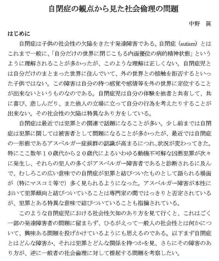 unlocked_ページ_01