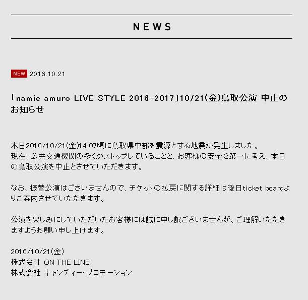 10-21(金)鳥取公演 中止のお知らせ