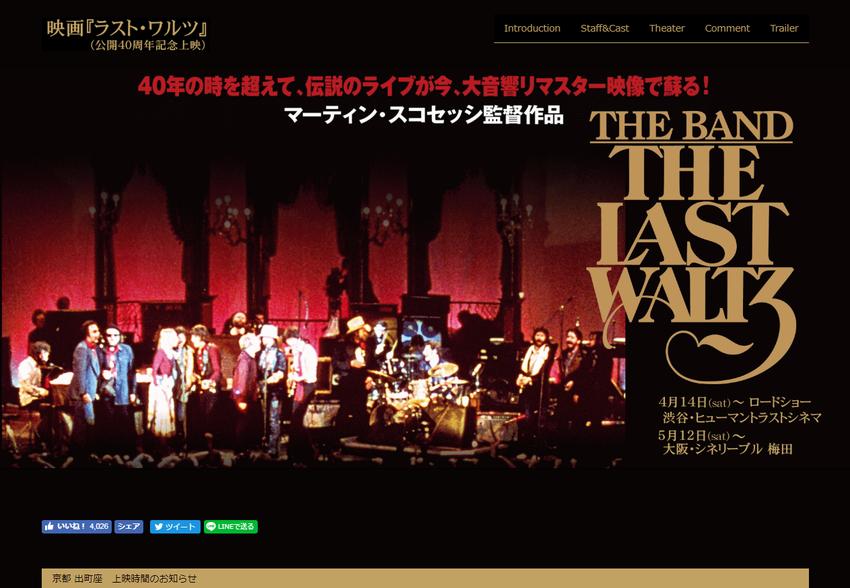 映画『ラスト・ワルツ』(公開40周年記念上映)