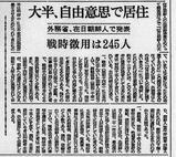 在日朝鮮人の徴用者は245人