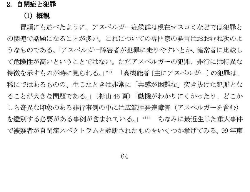 unlocked_ページ_05